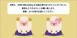 ARIKI-Official-Blog