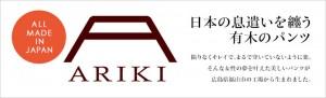 ariki-img01